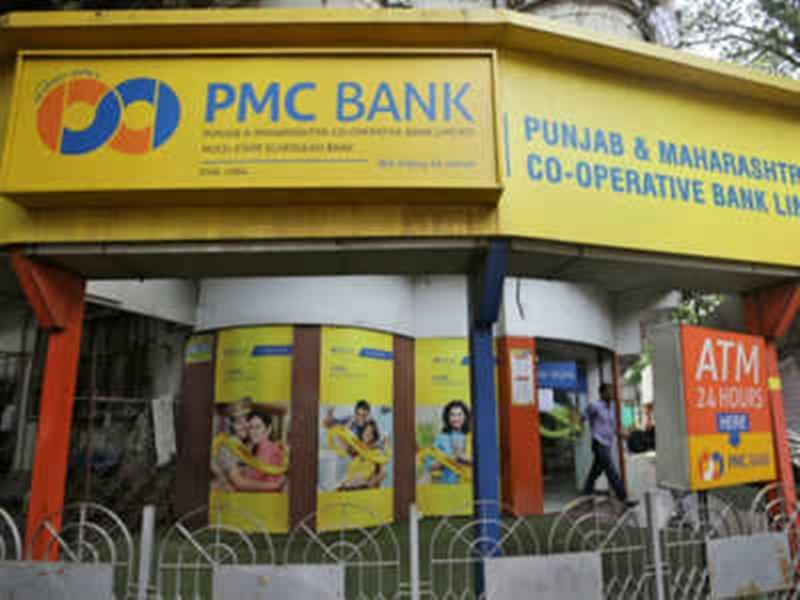 PMC Bank : पीएमसी बैंक की स्थिति पर नजर, फॉरेंसिक ऑडिट जारी
