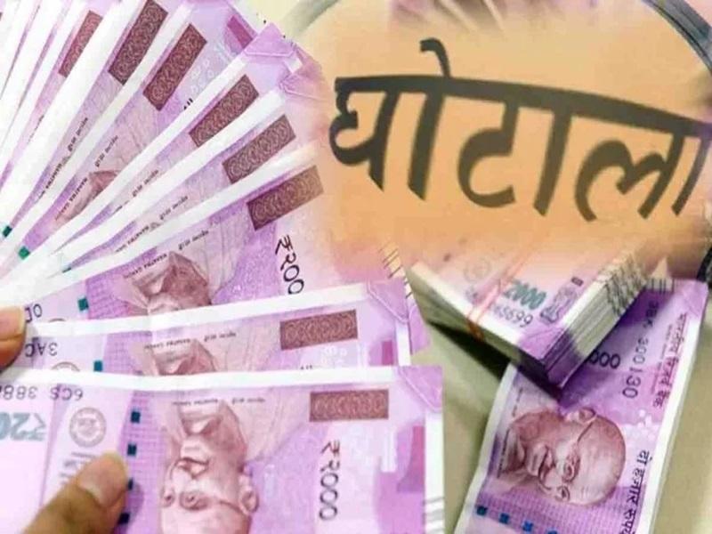 Investment Scam : 118 करोड़ के निवेश घोटाले के बाद नहीं चेता बैंक, फिर 10 करोड़ रुपए किए निवेश