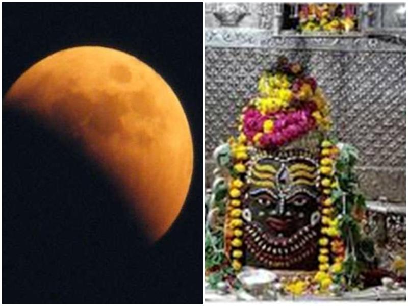 Lunar eclipse 2020 : चंद्र ग्रहण मान्य नहीं, महाकाल मंदिर में समय पर होगी पूजा