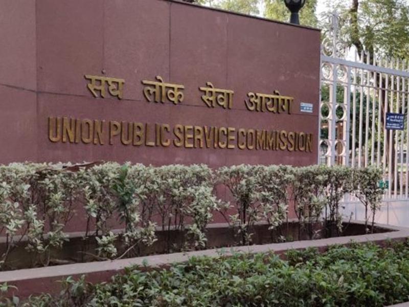 UPSC Recruitment 2020: मेडिकल ऑफिसर सहित इन पदों पर निकली सरकारी भर्ती
