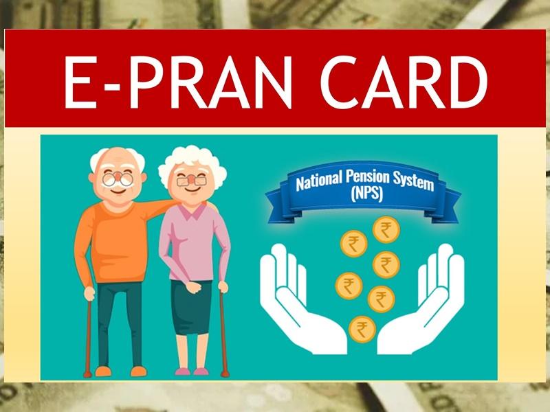 NPS Scheme Update: e-PRAN कार्ड की सुविधा शुरू, महज 4 रुपए में खुलेगा नेशनल पेंशन स्कीम का खाता