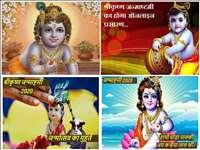 Krishna Janmashtami मथुरा, वृंदावन, नंदगांव, बांकेबिहारी मंदिर में इन तारीखों को मनेगी जनमाष्टमी, TV पर कर सकेंगे LIVE दर्शन