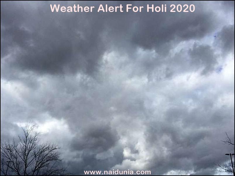 Weather Alert : 11 मार्च को बिगड़ेगा मौसम, इन शहरों में भारी आंधी-बारिश की संभावना, देखें लिस्ट