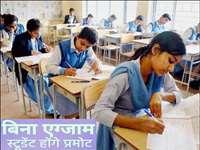 CoronaVirus in Bihar: बिहार में पहली से 9वीं और 11वीं के बच्चों को भी प्रमोशन, बिना परीक्षा जाएंगे अगली क्लास में