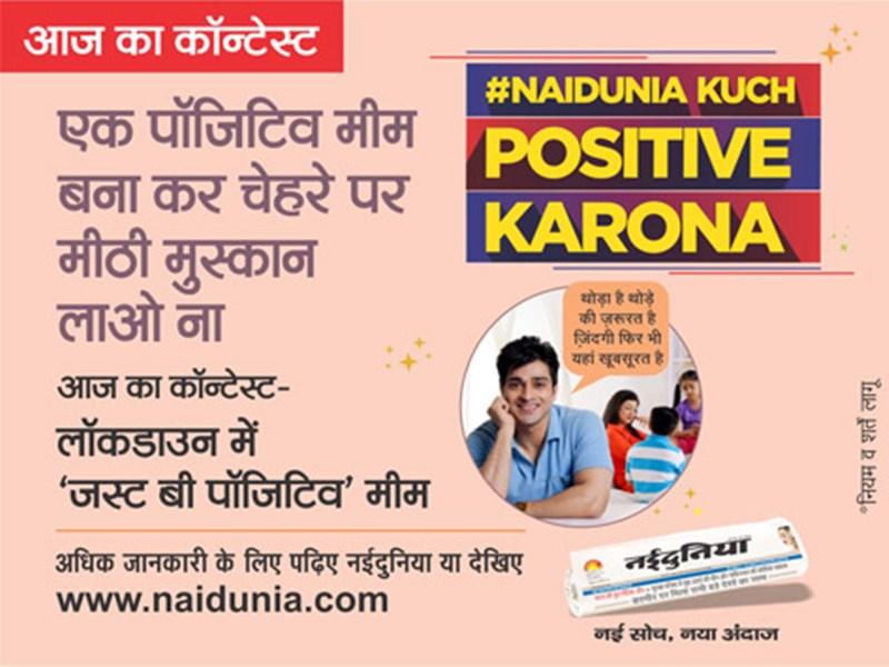Naidunia Kuch Positive Karona : आज 'लॉकडाउन में जस्ट बी पॉजिटिव' मीम कॉन्टेस्ट