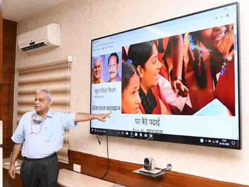 Online Education : अब घर बैठे होगी ऑनलाइन पढ़ाई, CM भूपेश ने शुरू किया ये पोर्टल
