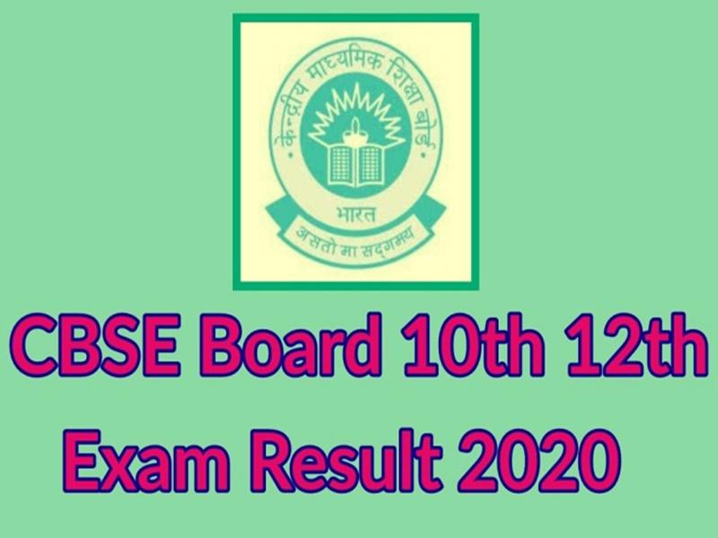 CBSE 10th 12th Results 2020 Date, Time: CBSE 10वीं, 12वीं के रिजल्ट की तारीखों को बोर्ड ने बताया फर्जी