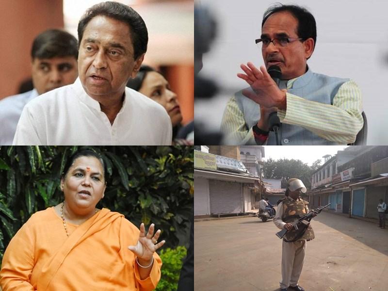 Ayodhya Verdict 2019 Madhya Pradesh Update : नेताओं की यही अपील- सुप्रीम कोर्ट के फैसले का करें सम्मान