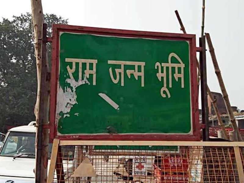 Ayodhya Verdict 2019 : फैसले के चार आधार, जिनसे रामलला को अयोध्या में मंदिर के लिए मिली जमीन