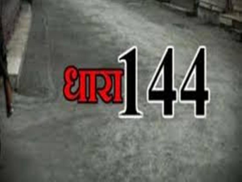 Ayodhya Case Verdict 2019 : सरगुजा में 15 दिन के लिए धारा 144 लागू, सीएम का मैनपाट प्रवास भी स्थगित
