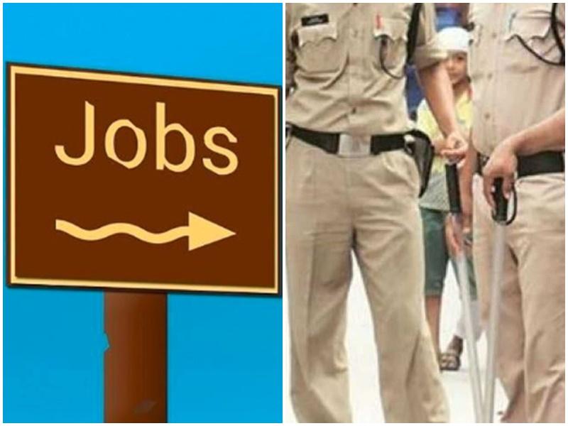 Vacancy : यहां निकली हैं पुलिस विभाग में भर्तियां, जानिये आवेदन की आखिरी तारीख और प्रोसेस