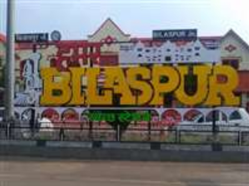 Bilaspur City News : आपके शहर में है यह खास, खबर पढ़कर तय कर सकते हैं दिनचर्या
