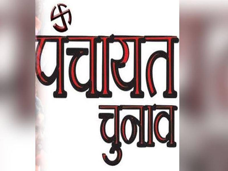 Raigarh Panchayat Election : ग्राम पंचायत खिचरी में निर्विरोध चुने गए सरपंच व पंच