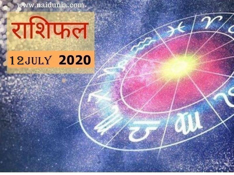 Today's Horoscope : शासन का सहयोग मिलेगा, आर्थिक मामलों में सफलता मिलेगी
