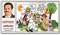 प्रसंगवशः राजनीतिक बयानों का जंगलराज, कौन बांधेगा बिल्ली के गले में घंटी!
