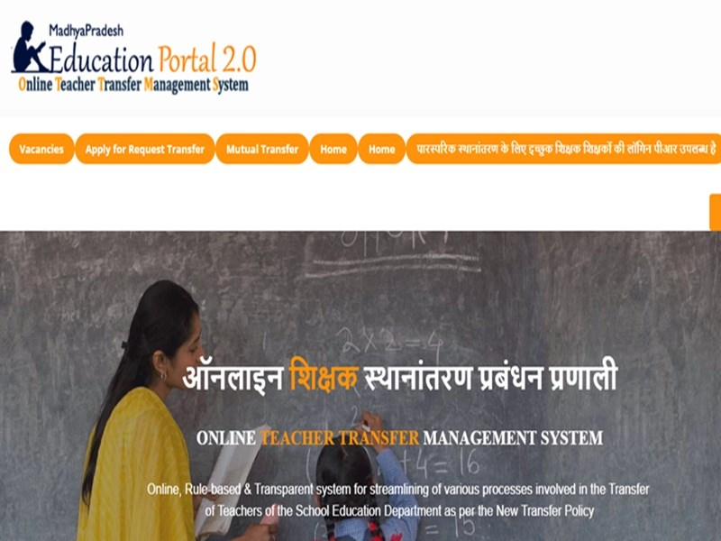 Teachers Transfer in MP : तबादला नहीं होने से 35 हजार शिक्षक हो रहे हैं परेशान