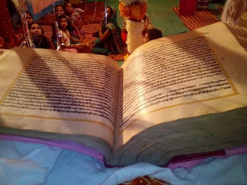 550th Prakash Parv Of Shri Guru Nanak Dev Ji : होशंगाबाद और गंजबासौदा में है स्वर्ण स्याही से हस्तलिखित ग्रुरु ग्रंथ
