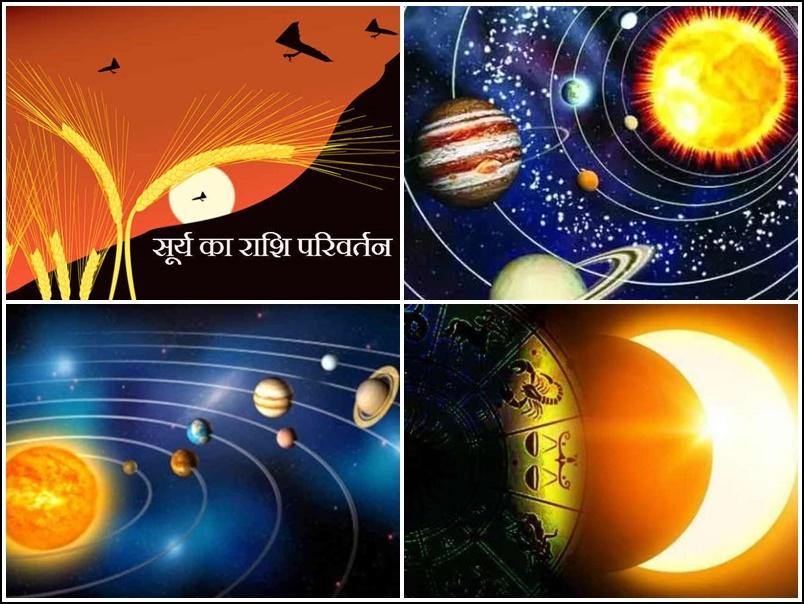 Surya Rashi Parivartan : 16 जुलाई को सूर्य करेंगे कर्क में प्रवेश, इन 5 राशि के लोग संभलकर रहें, 4 राशियों को होगा लाभ