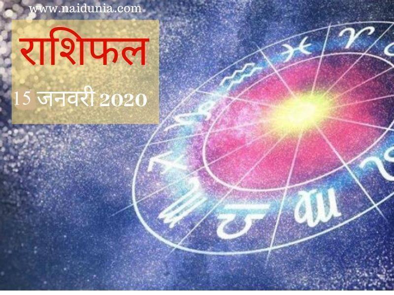 Todays Horoscope 15th January 2020: आर्थिक मामलों में राहत मिलेगी, किसी समस्या का समाधान होगा
