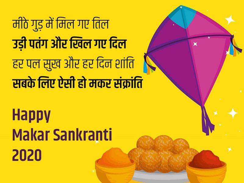 Makar Sankranti 2020: मकर संक्रांति पर इन SMS, शायरी और Greetings से करें विश