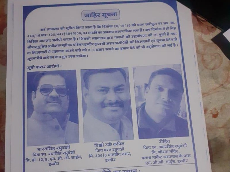 पुलिस ने लगाए थे भाजपा नेता के पर्चे, मुखबिर ने सूचना दी तो पकड़ाया