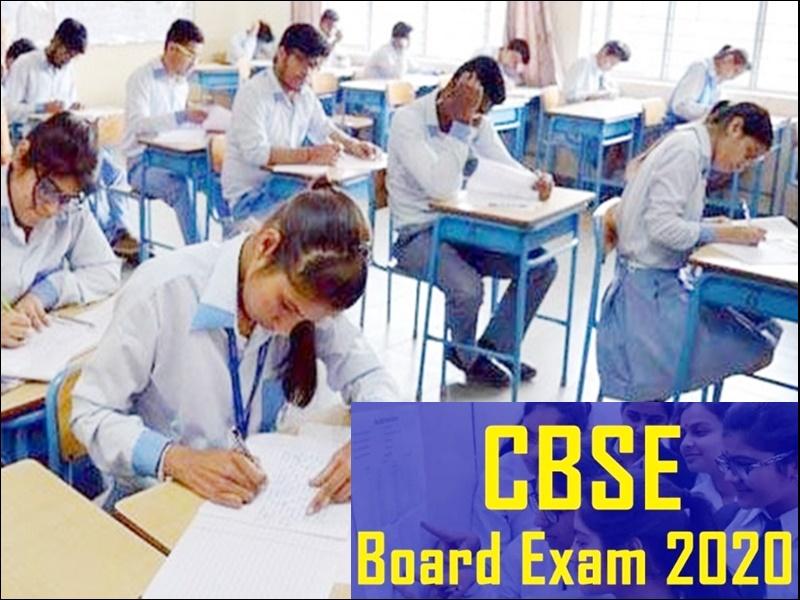 CBSE 10th 12th की परीक्षाएं आज से, छात्र इन पाबंदियों का ध्यान रखें