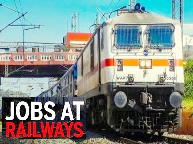 10वीं, 12वीं पास के लिए Railway में निकली वैकेंसी, छात्र ऐसे करें आवेदन