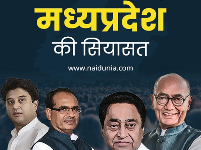Madhya Pradesh: हाई प्रोफाइल ड्रामे का अंत और लौट आया Shivraj, जानिए पूरा घटनाक्रम