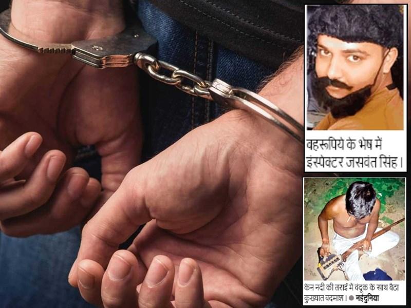 Chhatarpur News : बहरूपिया बनकर पहुंचे थानेदार ने बदमाश के साथी को पकड़ा