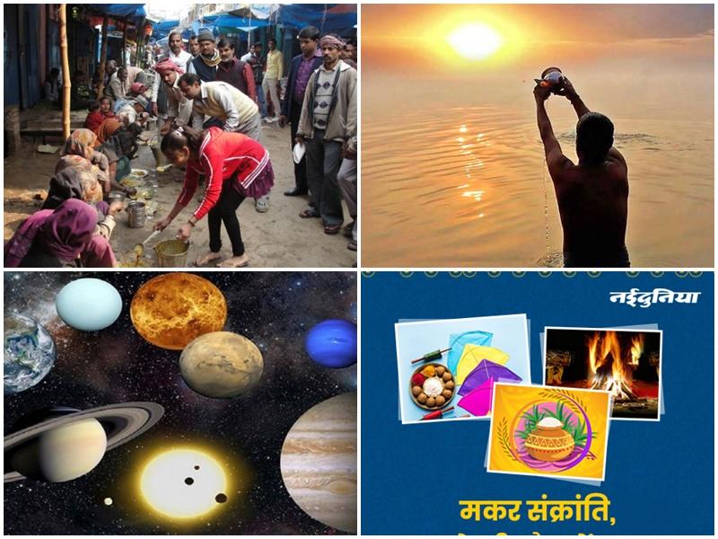 Sankranti 2020 : संक्रांति पर किस वस्तु के दान से सुधरेगी ग्रहदशा, जानिये