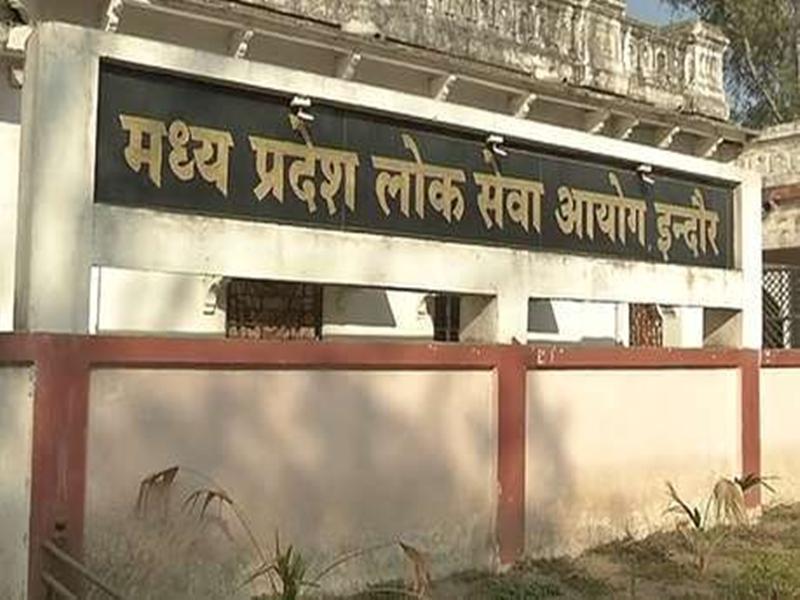 Madhya Pradesh PSC Preliminary Examination : पीएससी ने भील समाज से संबंधित सवाल हटाया
