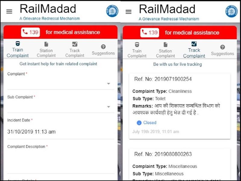 Rail Madad App : रेल मदद ऐप पर दर्ज होंगे यात्रियों के ट्वीट, जल्द दूर होगी समस्या