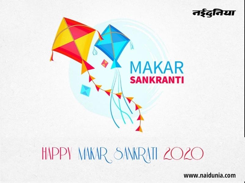 Makar Sankranti 2020:  मकर संक्रांति पर Marathi और Gujarati में इन SMS, शायरी और Greetings से करें विश