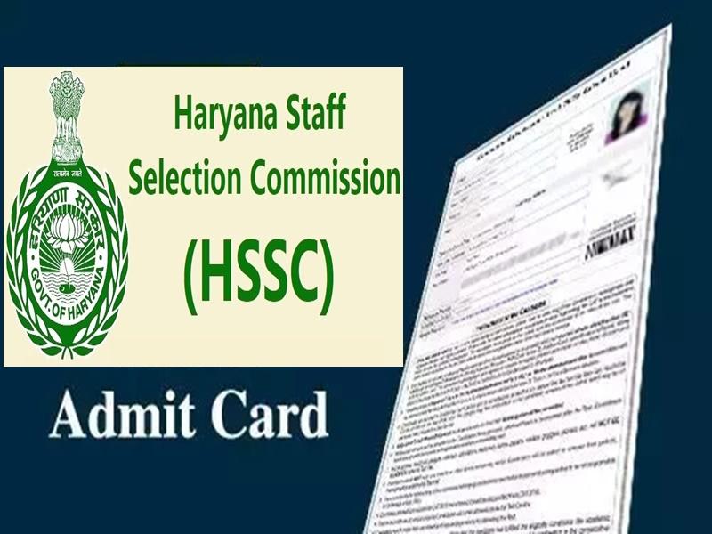 Haryana HSSC Admit Card: कम्प्यूटर ऑपरेटर, इंस्ट्रक्टर परीक्षा के लिए एडमिट कार्ड जारी, ऐसे करें डाउनलोड