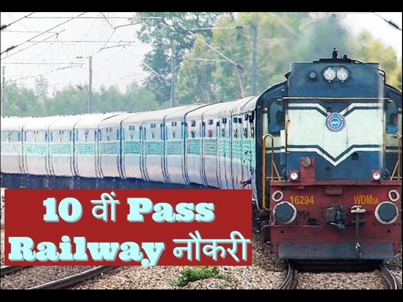 Railway Jobs Opportunity: 10वीं पास के लिए रेलवे में अच्छी नौकरी का मौका, ऐसे कर सकते हैं आवेदन