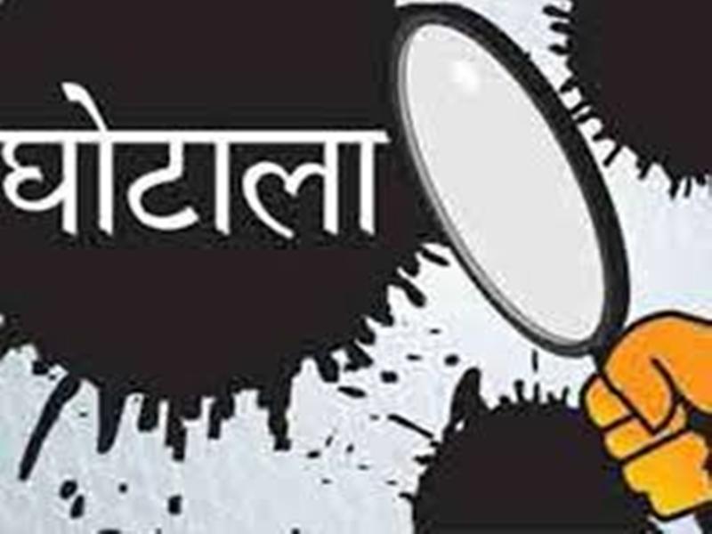 MP News :  बुंदेलखंड विकास पैकेज में 3860 करोड़ का घोटाला, EOW ने दर्ज की प्राथमिकी जांच