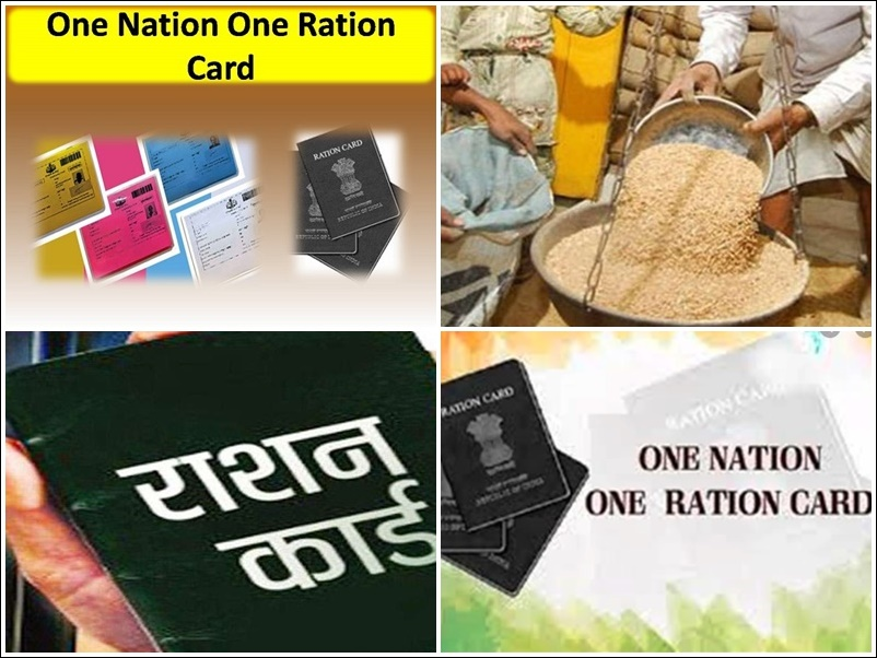 1 जून से लागू हो रही है One Nation One Ration Card योजना, जानिये यह क्या है और करोड़ों लोगों को कैसे पहुंचेगा लाभ