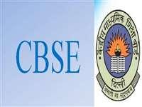 CBSE : सीबीएसई ने की कंपार्टमेंट परीक्षा की घोषणा, सितंबर में होगी, जानिये पूरा शेड्यूल