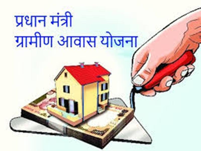 Prime Minister Rural Housing Scheme : प्रधानमंत्री आवास के बाहर अब मध्यप्रदेश की हिस्सेदारी भी होगी दर्ज