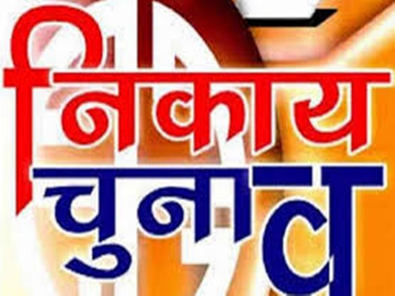मध्य प्रदेश नगरीय निकाय चुनाव 2020