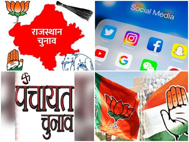 Rajasthan Panchayat Election 2020 : पंचायत चुनाव में छाया सोशल मीडिया, WhatsApp पर चुनावी वादे