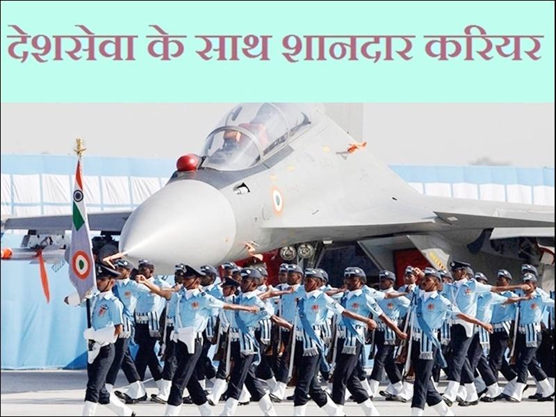 Indian Air Force Recruitment 2020: एयरफोर्स और सेना में निकली भर्ती, ऐसे करें आवेदन