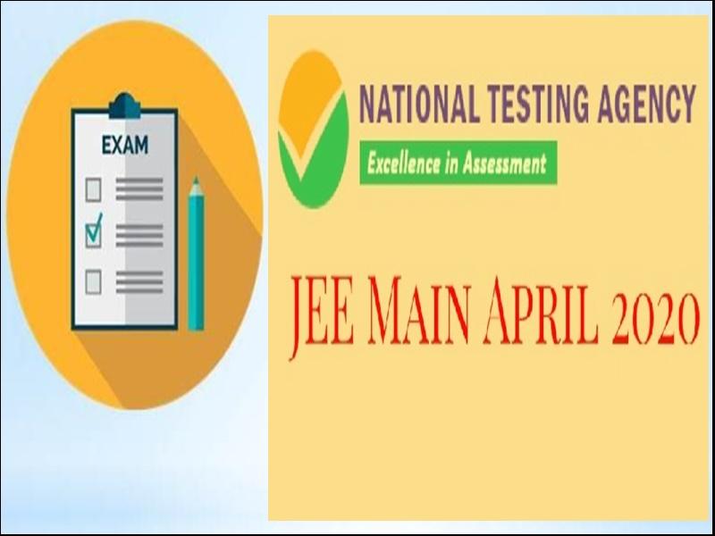 NTA JEE Main April 2020: जेईई मेन की आवेदन प्रक्रिया जारी, ये है अंतिम तिथि