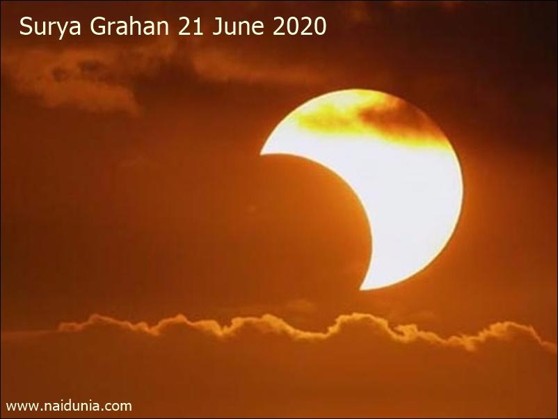 Surya Grahan Time: 12 घंटे पहले से लग जाएगा सूर्य ग्रहण का सूतक, यह होगा समय