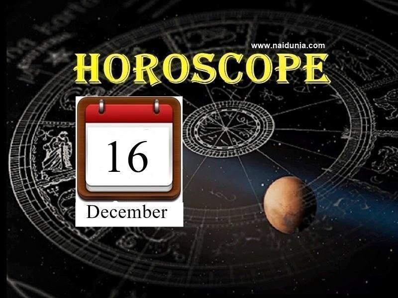 Horoscope 16 Dec 2019:आमदनी में इजाफा होगा और कारोबारी यात्रा में सफलता मिलेगी