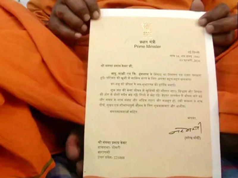 रिक्शा चालक की बेटी की शादी के लिए पीएम मोदी ने भेजा शुभकामना लिखा पत्र, खुश हुए परिजन