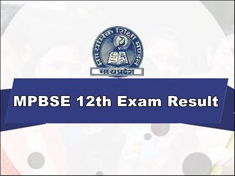 MP Board 12th Result 2020 : एमपी बोर्ड 12वीं परीक्षा का रिजल्ट आज होगा जारी, पहली बार हुआ इतना लेट