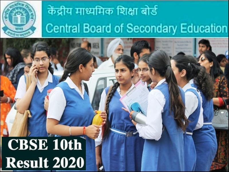 CBSE 10th Result 2020 Mistake: बोर्ड से मार्कशीट में हुई बड़ी चूक, कई बच्चों की जन्म वर्ष 2020 किया