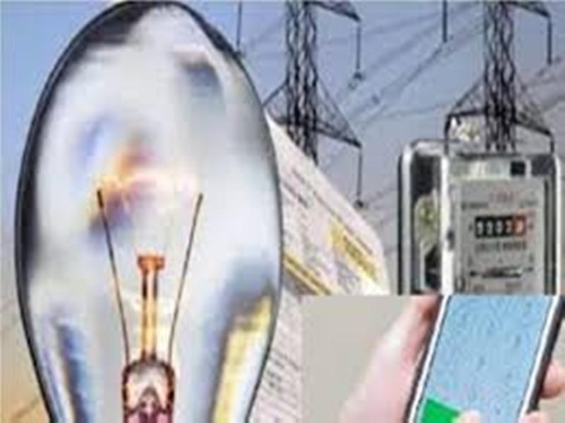Electricity Bill : मध्य क्षेत्र विद्युत वितरण कंपनी ने सरकार की मंशा को पलीता लगाया