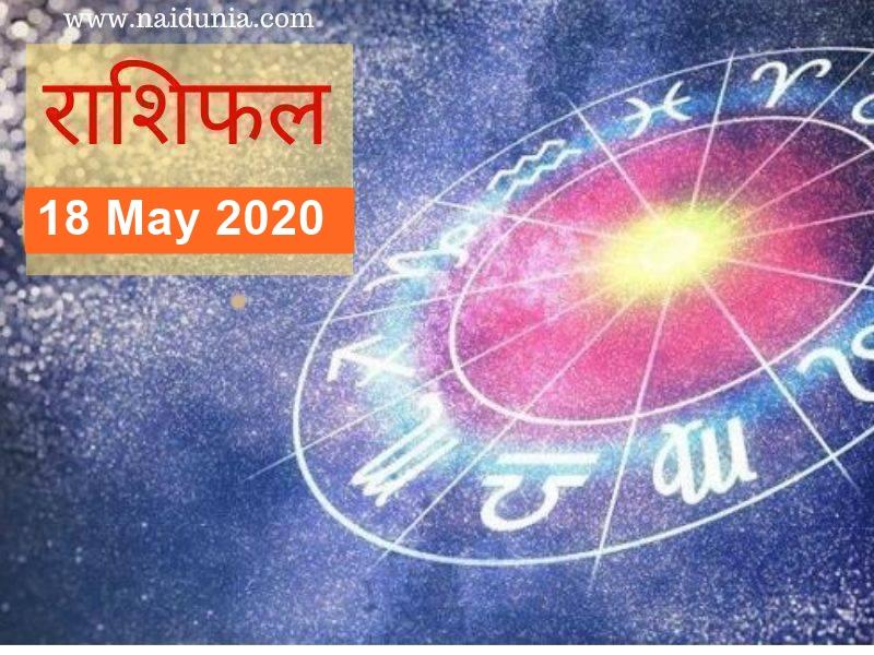 Horoscope Today 18 May 2020: गुरु शनि का वक्री होना फायदा देगा, अच्छी खबर मिलेगी